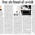 देश में शिक्षा और शिक्षकों की अनदेखी - Primary ka master news