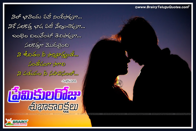 new Valentines Day in Telugu Language, Telugu Valentines Day Love Quotations and Cute Couple Images. Lovers day Telugu quotations, Feb 14 Valentines Day Telugu wishes and Love Quotations online, Telugu Valentines Day love images online, Telugu Valentines Day Inspiring Love images and messages,Telugu Best and Beautiful Love Quotations and Nice Messages online. Awesome Telugu Love Quotes and Valentines Day Wallpapers, Top Telugu Love Sayings and True Nice pics, Awesome Telugu Lovers Day Pics