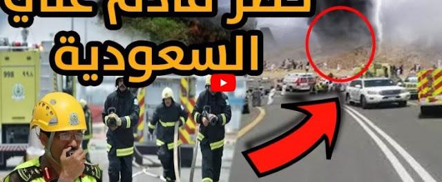 عــــــــــاجل ... استعدوا لأكبر خطر قادم على المملكة العربية السعودية سيتسبب في دمارها