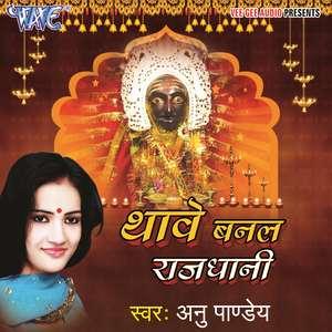 Thawe Banal Rajdhani - Bhojpuri bhakti geet album