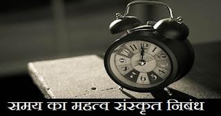 Samay ka Mahatva in Sanskrit