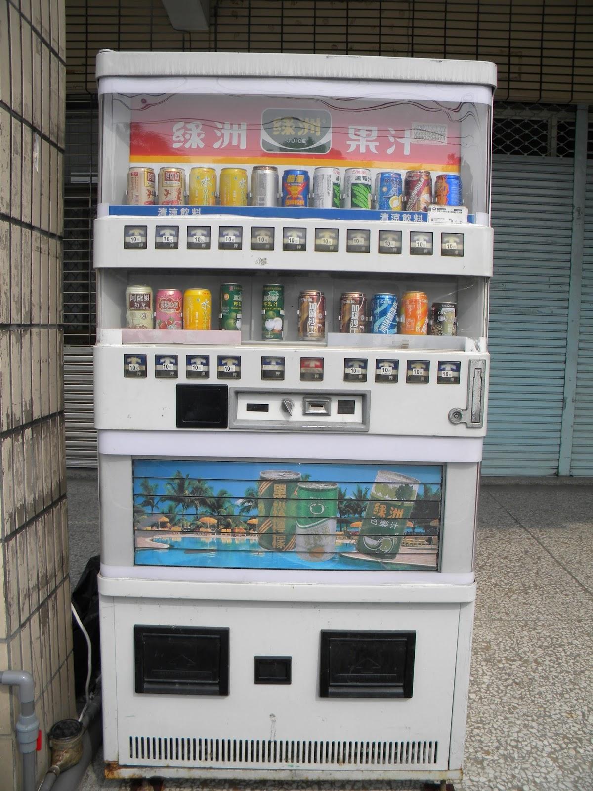飲料販賣機廠商|廠商 - 愛淘生活