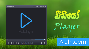 http://www.aluth.com/2017/03/potplayer-multimedia-player.html