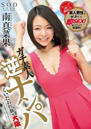 Mana Minami Result Apt Amateur Reverse Nampa Kuidaore Journey In Osaka [STAR-734 Manaka Minami]