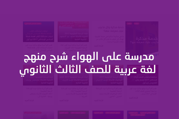 مدرسة على الهواء شرح منهج لغة عربية للصف الثالث الثانوي