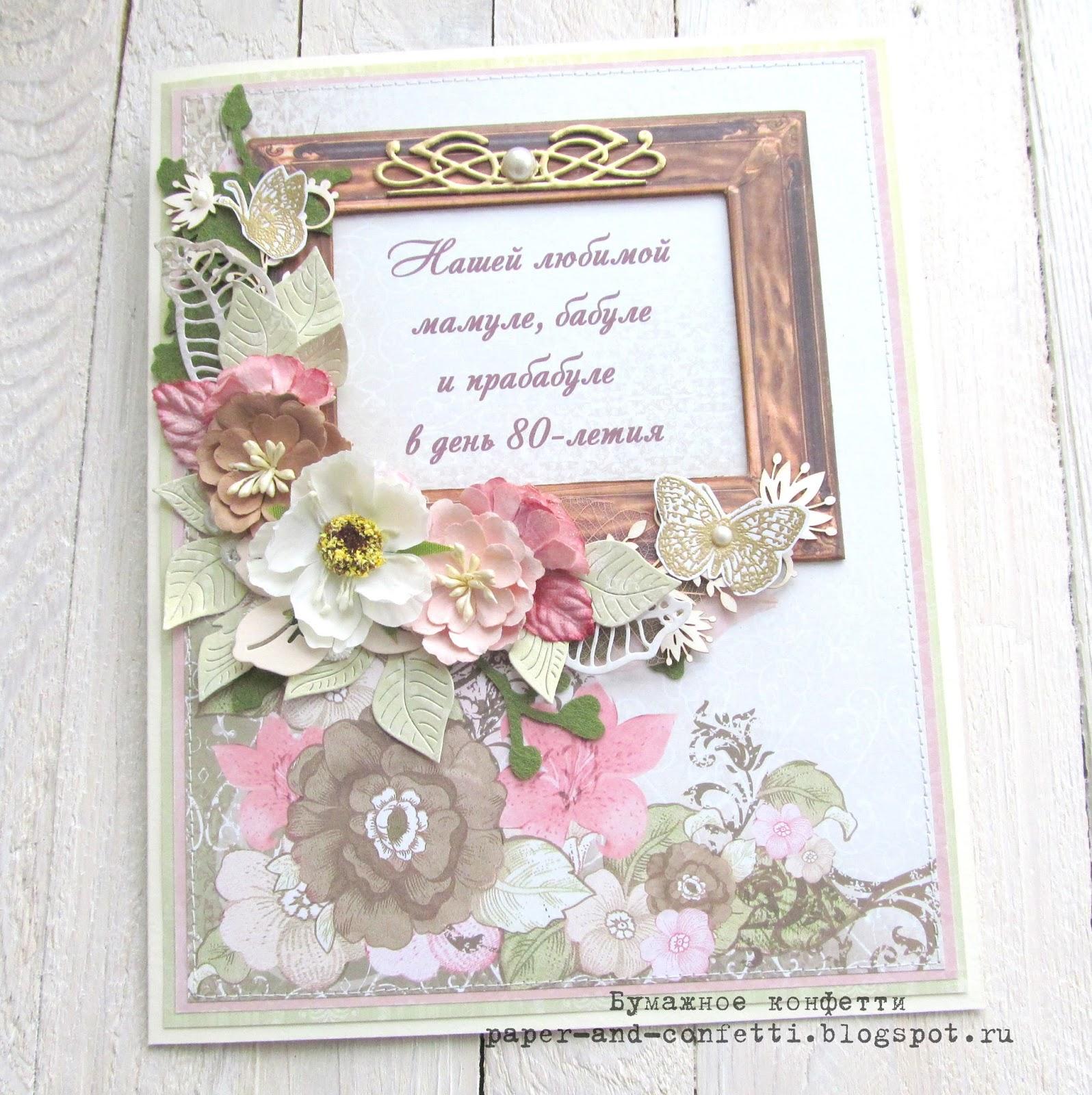 Картинки, открытка на день рождения бабушке скрапбукинг