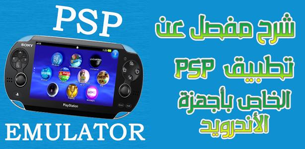 تطبيق psp للاندرويد