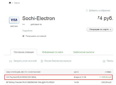 Приход средств от Ябанкир на карту в тот же день. 50 рублей ушло на комиссию.