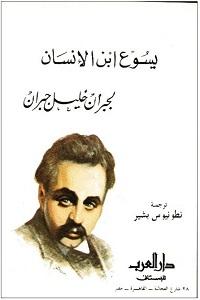 تحميل كتاب يسٌوع ابن الإنسان pdf - جبران خليل جبران