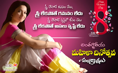 telugu-womens-day-famous-heart-touching-lines-wallpapers