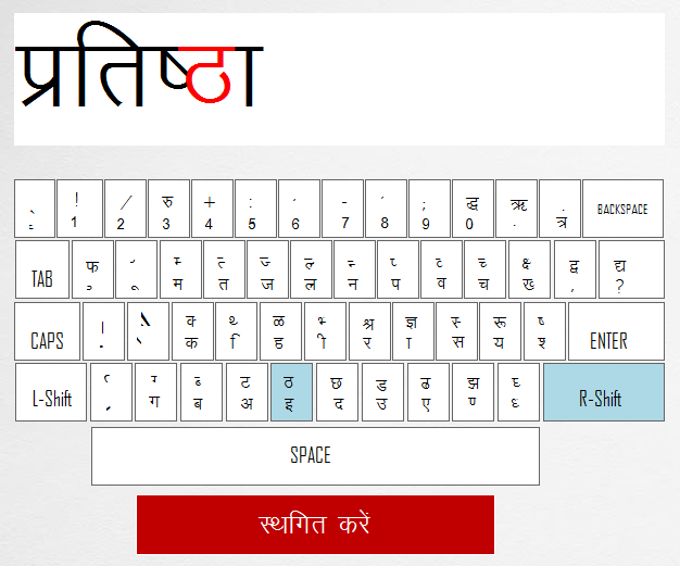 Anop Hindi Typing Tutor Lesson 12