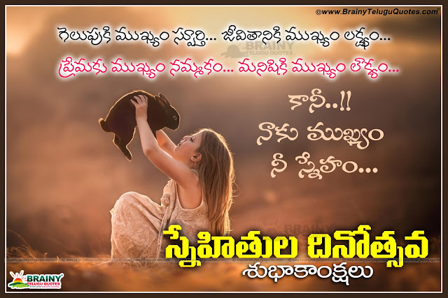 Here is a Cool Friendship day Telugu Greetings and nice Telugu sms on friends, Best Friendship Forever Friendship Day Quotes, Cool Happy friendship day Quotes Pictures, Telugu Friendship Day Best Gifts for girls, nice Friendship day Images.