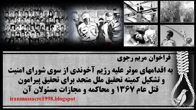 فراخوان مریم رجوی به اقدامهای موثر علیه رژیم آخوندی از سوی شورای امنیت و تشكیل كمیته تحقیق ملل متحد برای تحقیق پیرامون قتل عام 1367 و محاكمه و مجازات مسئولان آن
