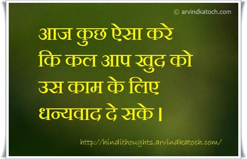 thank, tomorrow, yourself, Hindi Thought, Quote,