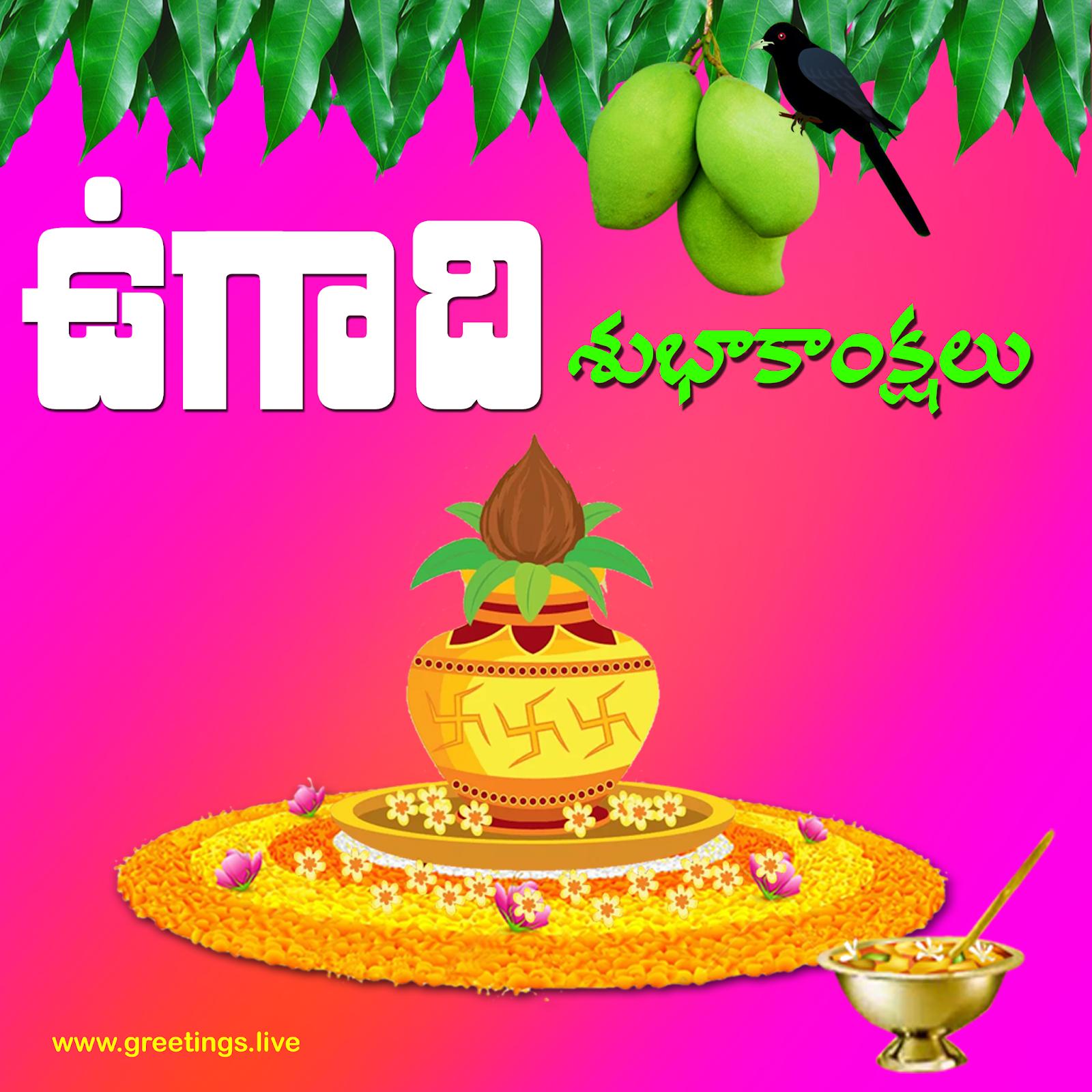ugadi greeting cards in telugu free download
