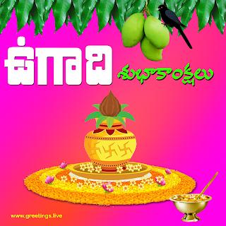 Telugu Ugadi Wishes ఉగాది శుభాకాంక్షలు