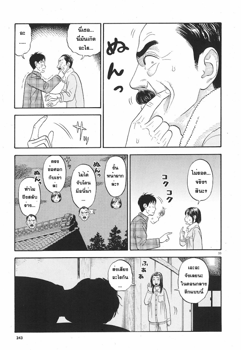 Kanojo wa Otousan - หน้า 33