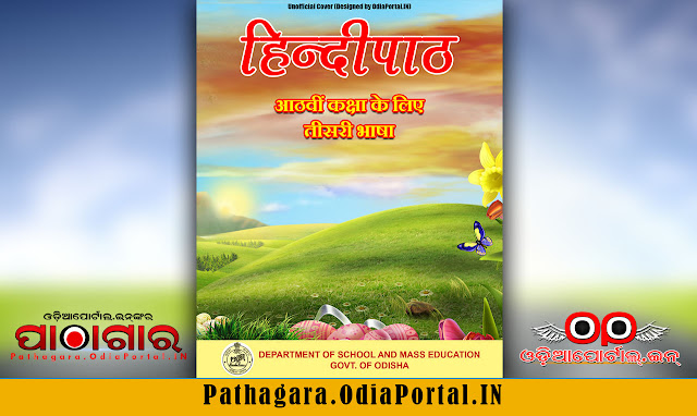 Read online or Download Hindi Patha (हिन्दी पाठ) (2017 New Edition)- Text Book of Class -8 (Astama), published in the year 2017 by Schools and Mass Education Department, Government of Odisha and prepared by TE & SCERT Odisha or Teacher Education And State Council Of Educational Research & Training, Odisha.