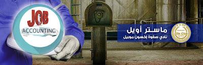 وظائف خالية محاسبين | وظيفة شاغرة محاسب في شركة ماستر اويل بمحافظة سوهاج في مصر