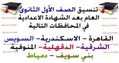 تنسيق الصف الأول الثانوي العام للمرحلة الاعدادية لمعظم محافظات مصر تعرف علي تنسيق محافظتك من هنا