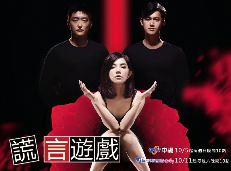 ella chen SHE, game of lies, best taiwanese drama, c-drama