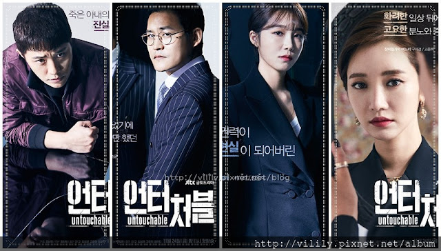 Untouchable Batch Subtitle Indonesia