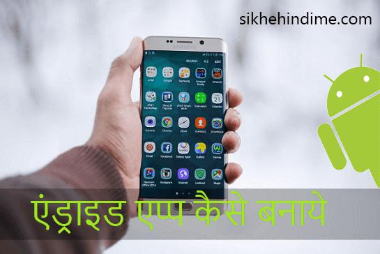 मोबाइल एप्प कैसे बनाये (How to Create an Android App)