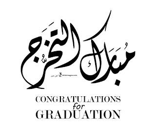 صور تخرج 2018 تهنئة مبارك التخرج