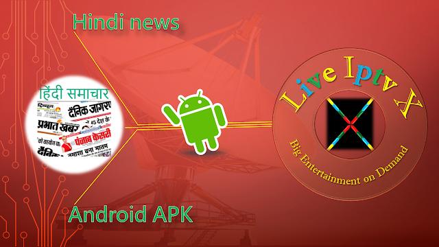 Hindi News India APK