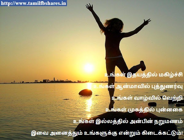Tamil Quotes About Beauty Quotesgram Happiness Quotes