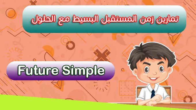 """تمارين زمن المستقبل البسيط """"Future simple"""" مع الحلول"""