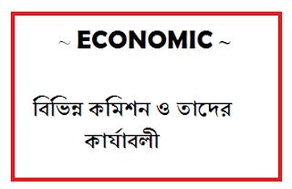 Economics in bengali pdf -bengalireader.com