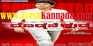 Dodmane Huduga (2016) Kannada Movie Free Songs Download