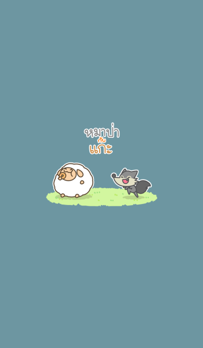 The Wolf and The Chubby Sheep
