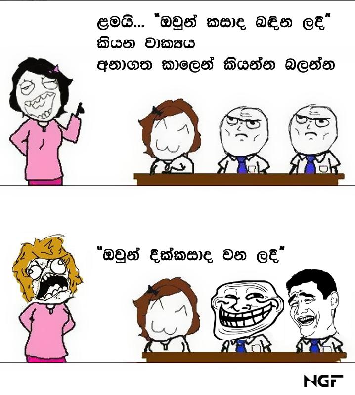 Sinhala Face Book Joke Image
