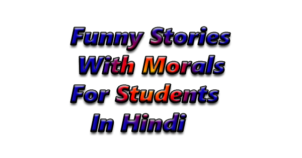 Funny Stories With Morals For Students In Hindi