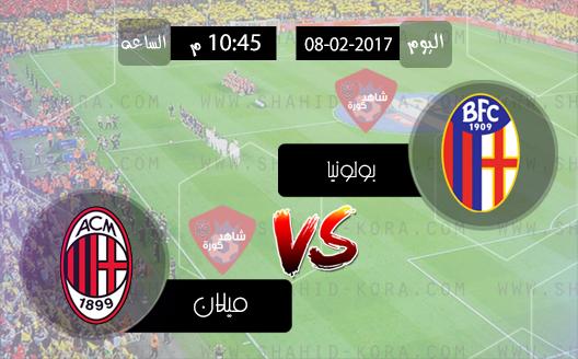نتيجة مباراة ميلان وبولونيا اليوم بتاريخ 08-02-2017 الدوري الايطالي