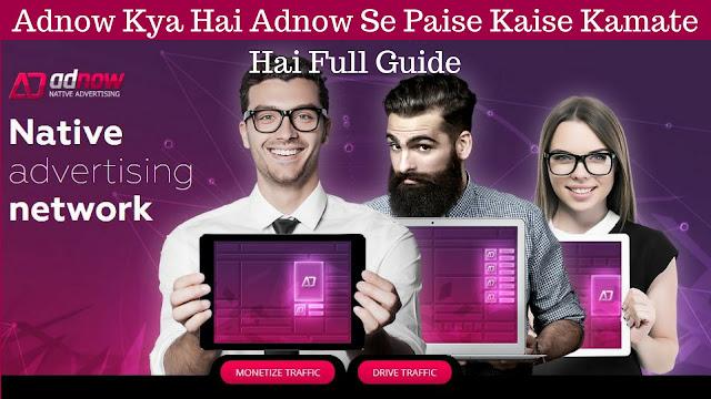 Adnow Kya Hai Adnow Se Paise Kaise Kamate Hai Full Guide In Hindi 2018