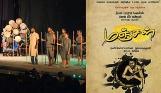 MANJAL Stage Play | Pa. Ranjith