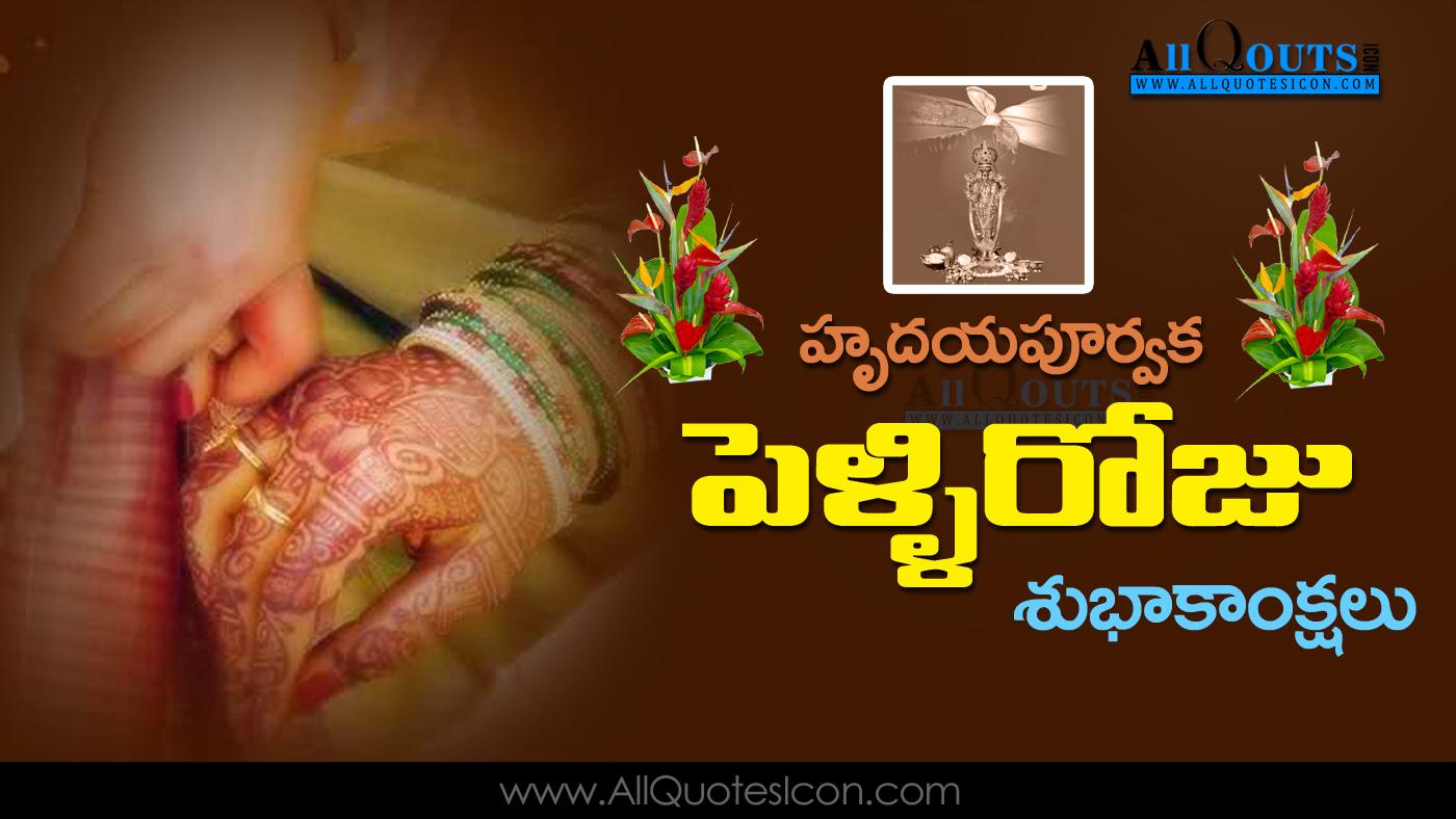Wedding Anniversary Quotes In Telugu Wallpapers Best Telugu Marriage