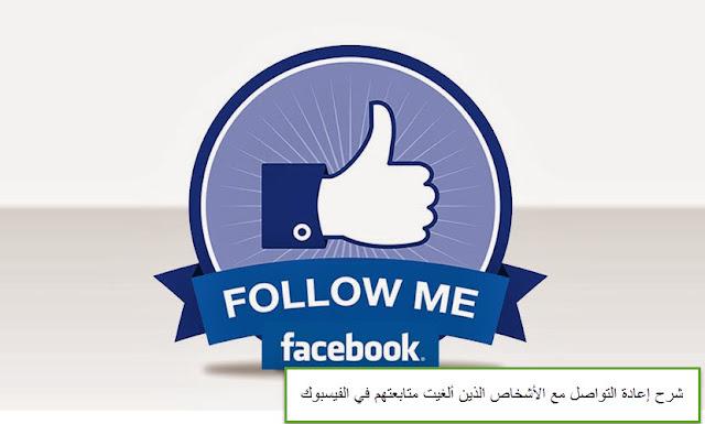 شرح إعادة التواصل مع الأشخاص الذين ألغيت متابعتهم في الفيسبوك