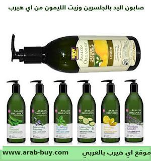 صابون اليد بالجلسرين وزيت الليمون من اي هيرب بالعربي