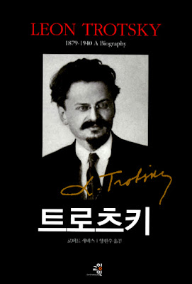 Trotsky A Biography book cover