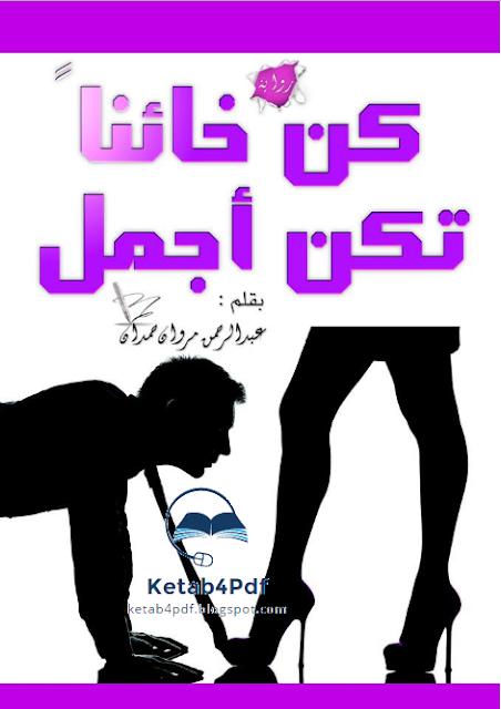 """رواية """"كن خائناً تكن أجمل"""" هي روايه للكاتب """"عبد الرحمن مروان حمدان"""" مقتبسة عن قصة حقيقية من أرض الواقع"""