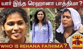 Rehana Fathima | Sabarimala Temple | Sabarimala Protests