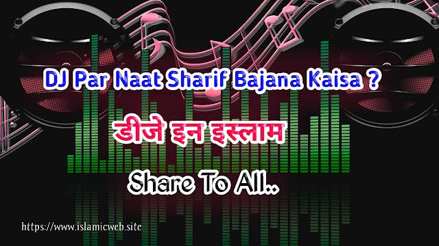DJ Par Naat-e-Nabi Sunna Sunana Kaisa