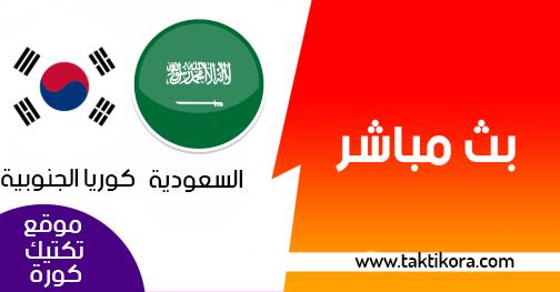 مشاهدة مباراة السعودية وكوريا الجنوبية بث مباشر بتاريخ 31-12-2018 مباراة ودية