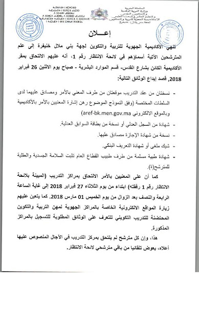 بني ملال خنيفرة:إعلان لائحة الانتظار رقم 1 الخاصة بمباراة التوظيف بموجب عقود