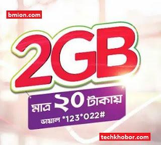 Robi-2GB-Data-20Tk-Internet-Offer