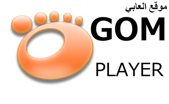 تحميل برنامج جوم بلاير تشغيل الفيديو Download Gom Player 2018 برابط مباشر مجاني للكمبيوتر